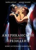 Американский президент (1995)