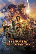 Пираты по соседству (De piraten van hiernaast)