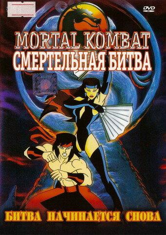 смотреть фильм mortal kombat: