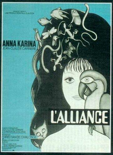 Брачные узы (1971)