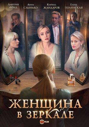 Женщина в зеркале фильм все серии на ТВЦ