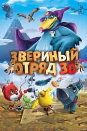 Смотреть Звериный отряд (2015) в HD качестве 720p