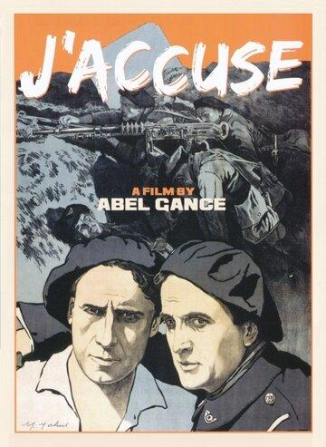Я обвиняю (1919) полный фильм онлайн