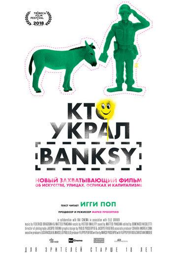 Кто украл Banksy (1998)