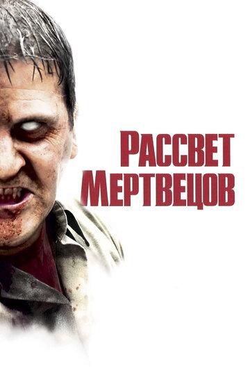 Рассвет мертвецов (2004) - смотреть онлайн