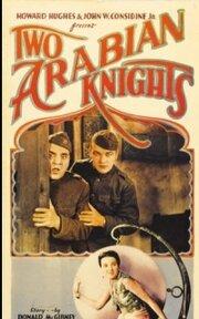 Два аравийских рыцаря (1927)