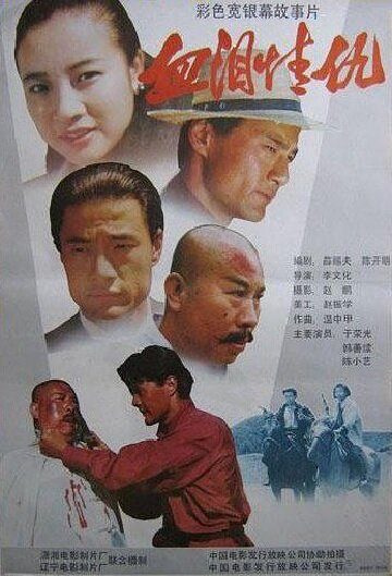 1008489 - Кровь, слёзы, любовь, месть ✸ 1989 ✸ Китай