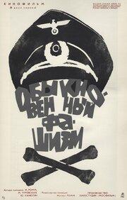 Обыкновенный фашизм (1965)