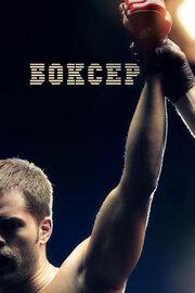 Боксер (2012)