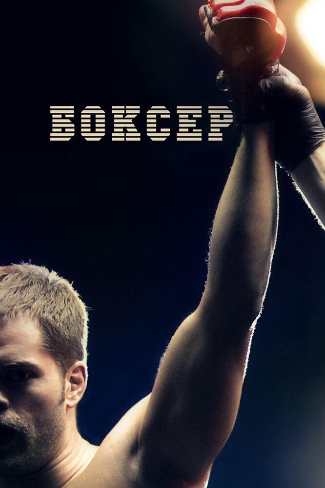 Боксер (2012) - смотреть онлайн