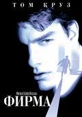 ����� / The Firm (1993) DVDRip