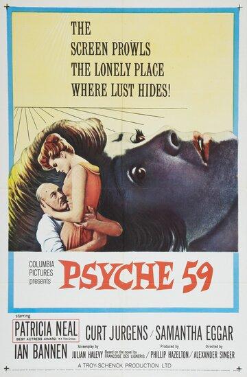 Психея 59 (1964)