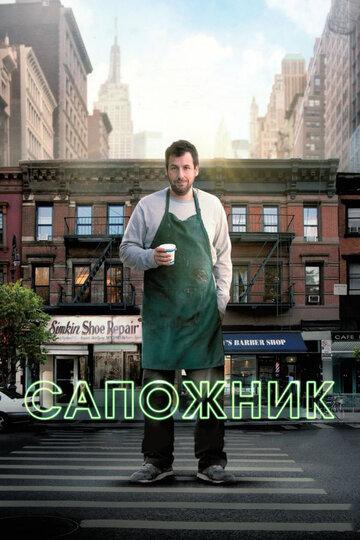 Сапожник (2014) - фильм с Адамом Сэндлером смотреть онлайн