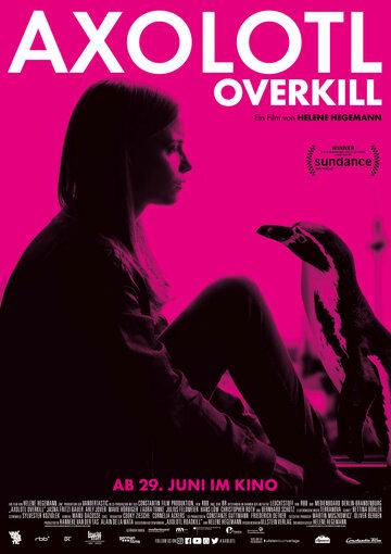 В стране аксолотлей / Axolotl Overkill. 2017г.