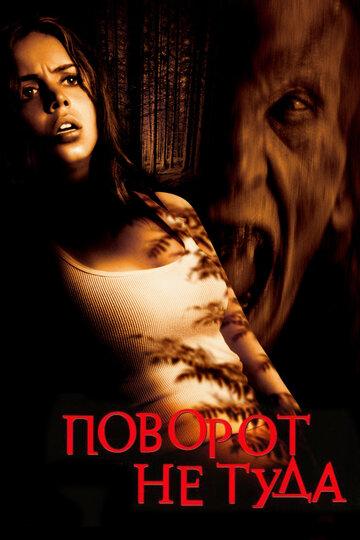 Поворот не туда 2003 - фильм ужасов смотреть онлайн в хорошем качесве HD