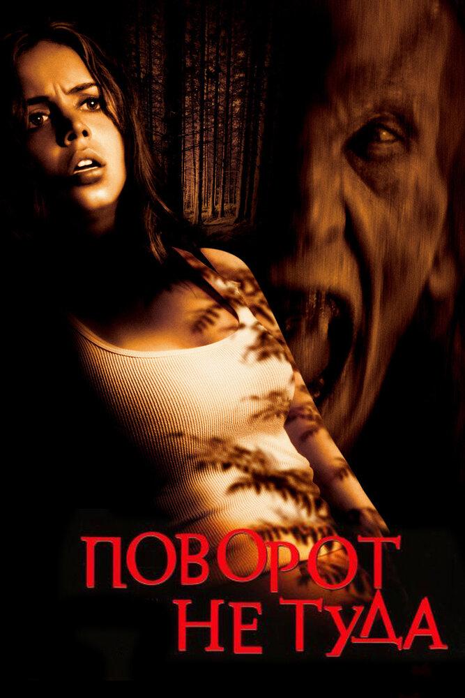 Поворот не туда (2003) - смотреть онлайн