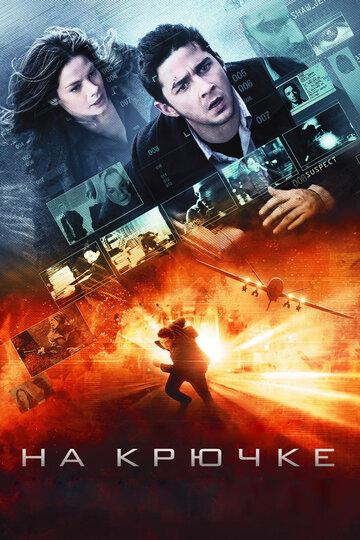 На крючке (2008) - смотреть онлайн