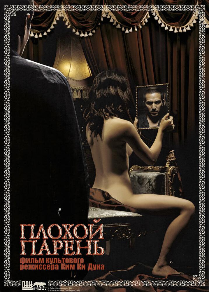 Фильм эротика парень и женщина найти фото 7-125