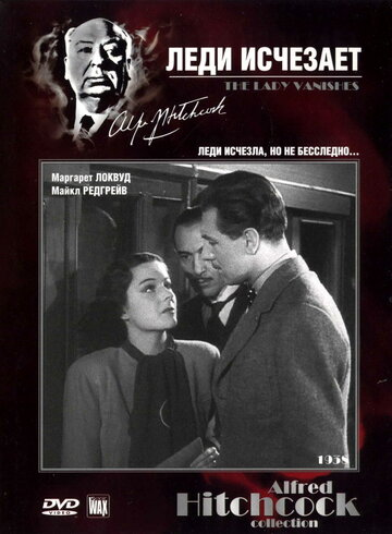 Постер к фильму Леди исчезает (1938)
