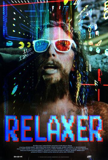 Релаксер (2018)