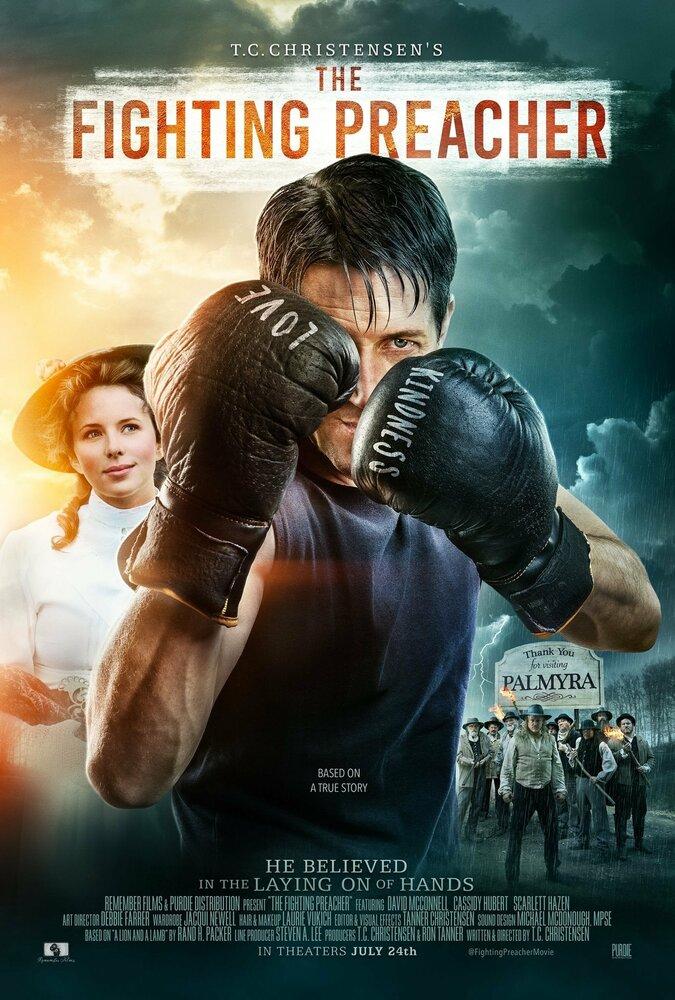 Пастор-боксер (2019)