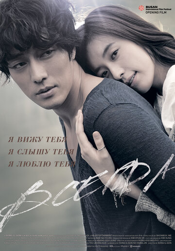 Всегда (2011) полный фильм