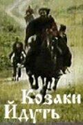 Казаки идут (1991) — отзывы и рейтинг фильма