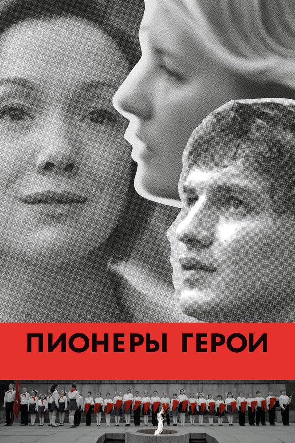 Отзывы и трейлер к фильму – Пионеры-герои (2015)