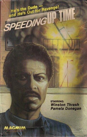 Ускоряя время (1971)