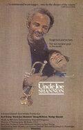 Дядя Джо Шэннон (1978)