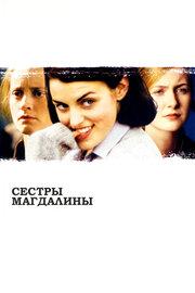 Сестры Магдалины (2002)