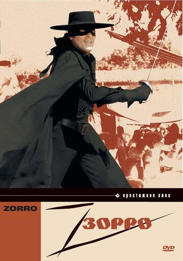 Зорро (1975)