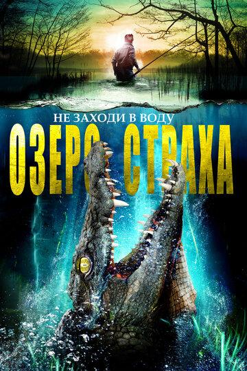 Фильм Выводок