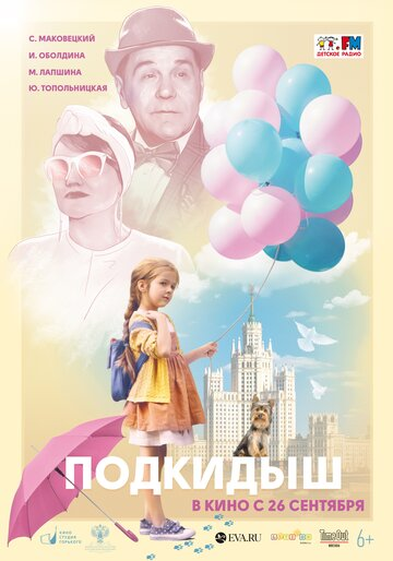Подкидыш (2019)