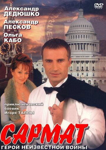 Сармат 2004 | МоеКино