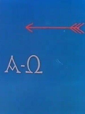 Альфа Омега (1962)
