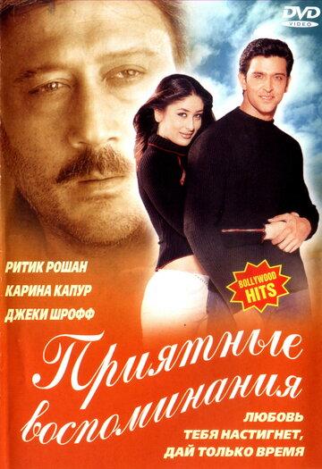 Приятные воспоминания / Yaadein... (2001)