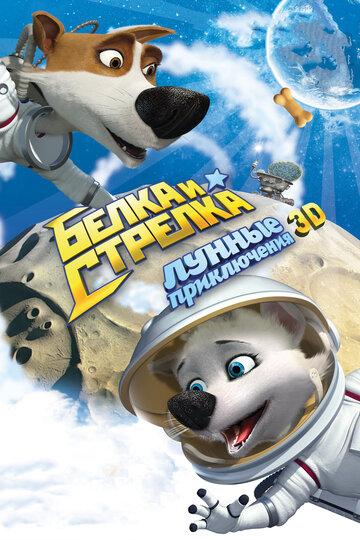 Белка и Стрелка: Лунные приключения (2013) полный фильм онлайн