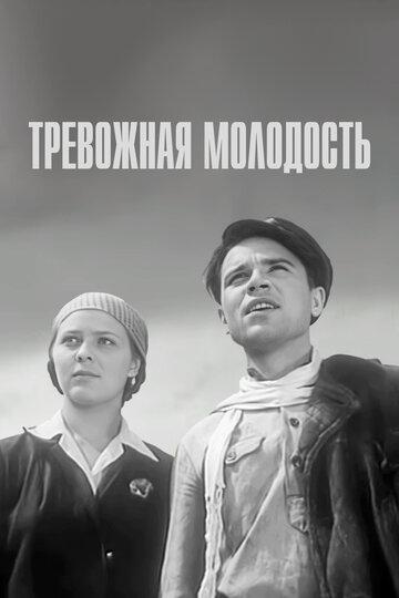 Тревожная молодость (1954)