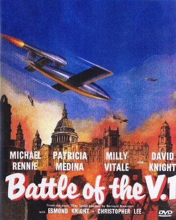 Битва на В-1 (1958)