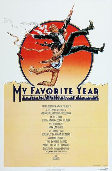 Мой лучший год (1982)