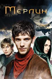 Мерлин (2008)