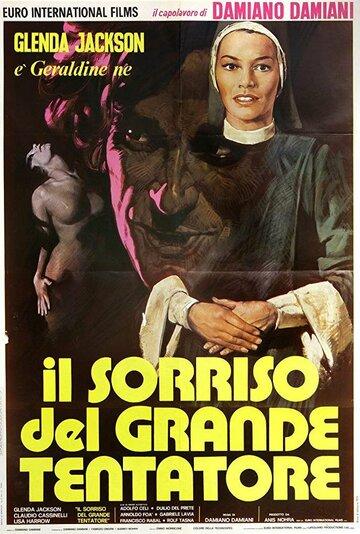 Улыбка великого искусителя (1973)