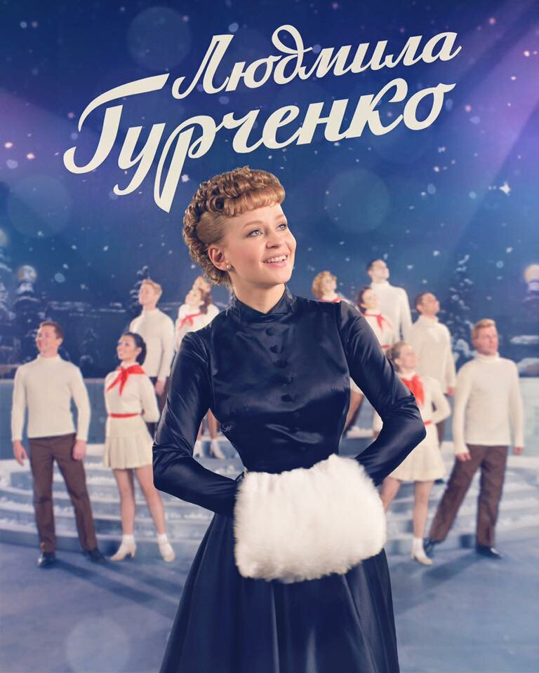 Людмила Гурченко (2015)