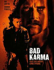 Плохая карма (2012)