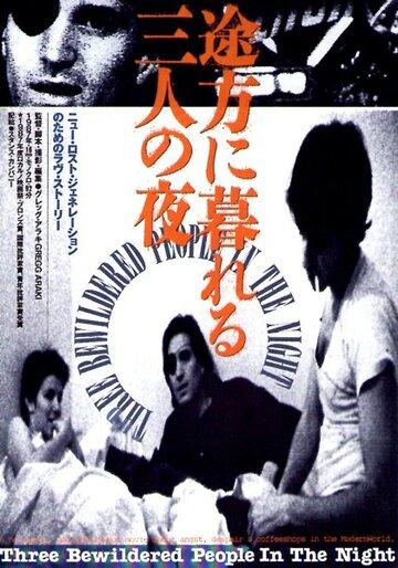 Трое изумленных в ночи (1987)