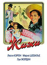 Жижи (1958) полный фильм онлайн