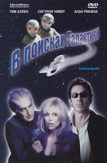 В поисках галактики 1999
