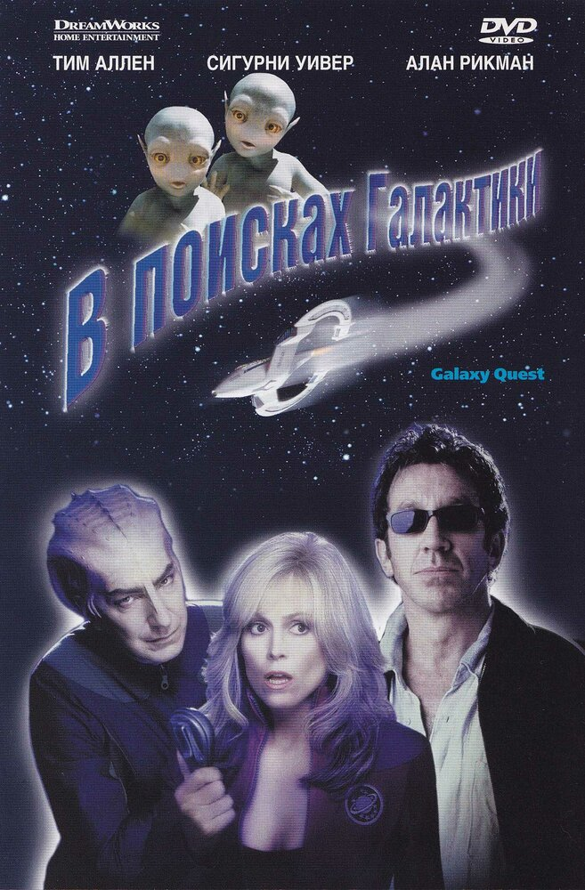 В поисках галактики