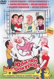 Юбилей прокурора (2003)